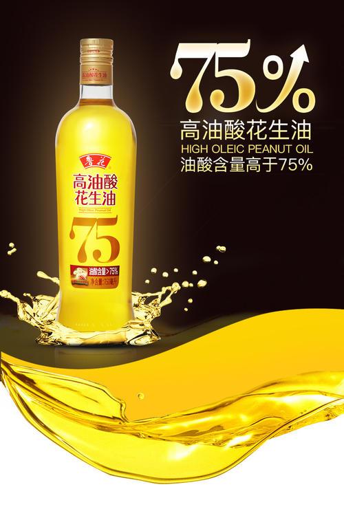鲁花高油酸花生油的好品质是怎么诞生的?